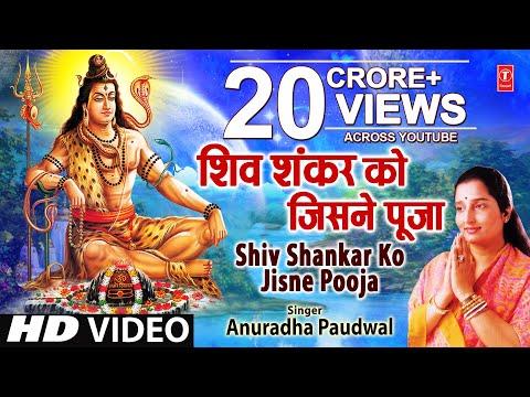 Xxx Mp4 Shiv Shankar Ko Jisne Pooja By Anuradha Paudwal I Char Dham Shiv Aaradhana 3gp Sex
