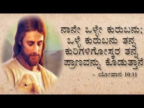 Xxx Mp4 Kannada Christian Song Nanna Hathira Veru O Yesuve With Lyrics 3gp Sex
