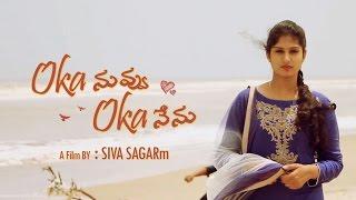 Oka Nuvvu Oka Nenu | Latest Telugu Short Film 2016 by Siva Sagarm