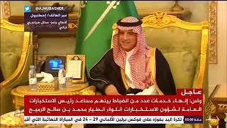 السعودية تعترف بالجريمة في قضية خاشقجي وتصدر عدد من القرارات الملكية