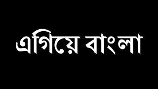 Egiye Bangla || Satan Tatan