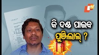 What will be the future of Patnagarh wedding gift blast accused Punjilal Meher