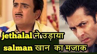 Salman खान got angry on jethalal on tubelight promotion in Taarak Mehta ka ooltha chasma
