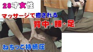 【腰コリコリ】女性にやさしい施術💛ほぐし整体【Massage】【ASMR】UP 秩父で評判マッサージ もみニスト岩ちゃん