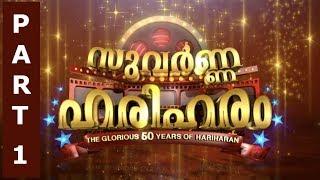 Suvarna Hariharam 2017