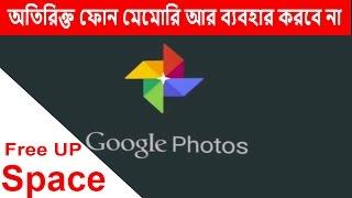[Bangla] FIX Google Photos use a lot of Internal Memory 2017    Sagor