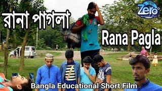 Rana Pagla || রানা পাগলা bangla educational short film 2018