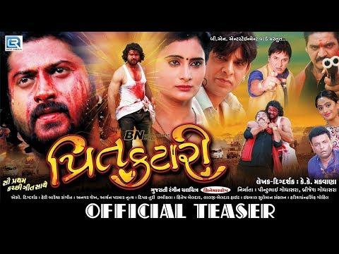 Xxx Mp4 PREET KATARI Official Teaser New Gujarati Movie 2017 Sanjay Morya Jeel Joshi Sajid Khan 3gp Sex