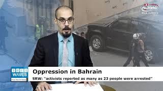 SRW issues report on Bahraini Uprising