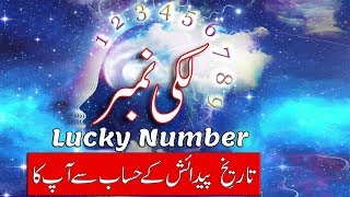 Lucky Number By Date Of Birth || Numerology || Astrology || Ilm E Adad ||Mehrban Ali