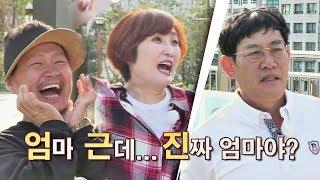 [선공개] MC 박경림(Park Kyeong rim) 진행 '신조어 퀴즈' [엄.근.진]의 뜻은? (ㅋㅋㅋ) 한끼줍쇼 101회