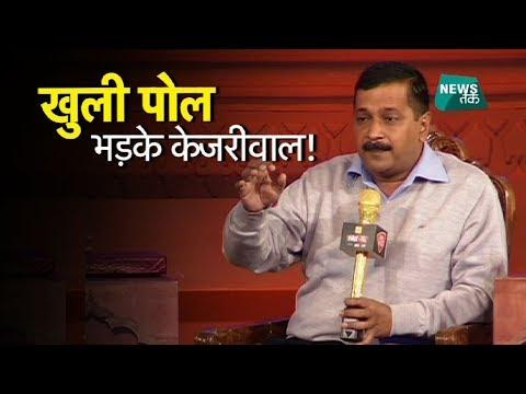 Xxx Mp4 क्या देखा कभी केजरीवाल VS राजदीप सरदेसाई Arvind Kejriwal Vs Rajdeep Sardesai News Tak 3gp Sex