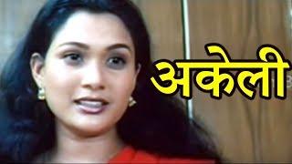 अकेली Aunty | Akeli आंटी | बार बार देखो Entertainment