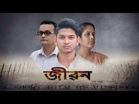 Xxx Mp4 JIBON জীৱন Assamese Short Movie 2018 Vinehood 3gp Sex