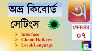 Avro keyboard Settings || Interface,Global hotkeys, Local/Language || Lecture:07