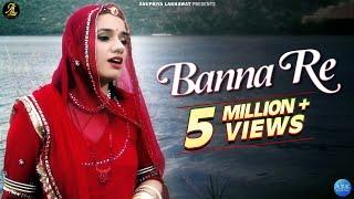 Banna Re || Folksong || Anupriya Lakhawat || Music: Kapil Jangir @ Kapil Studio