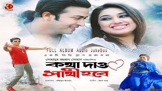 Kotha Deo Sathi Hobe (কথা দেও সাথী হবে) | Shakib Khan & Apu Biswas | Full JukeBox | Bangla Song