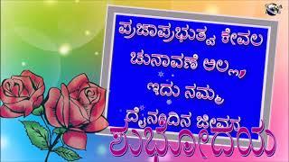 Kannada Language Good Morning Wishes Quote..  whatsapp video