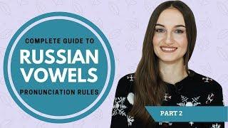 Pronunciation rules of the Russian vowels Е, Ё, И, Ю, Я, soft and hard consonants