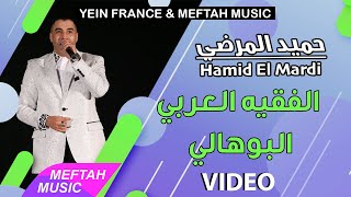 Hamid El Mardi - Lf9ih Laarbi Lbouhali | حميد المرضي - الفقيه العربي البوهالي