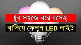 how to make a light bangla tutorial