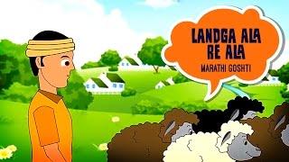 Landga ala re ala - Marathi Story by Grand parents