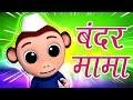 Bandar Mama Pahan Pajama | Hindi Rhymes | बंदर मामा | Hindi Nursery Rhymes | Baby Box India