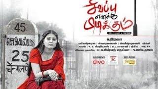 Sivappu Enakku Pidikum  Movie Official Trailer| Sandra Amy| New Tamil Movie Updates