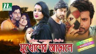 Bangla Eid Natok - Mukhosher Arale l Afran Nisho, Farhana Mili, Shehzad Omar l Drama & Telefilm
