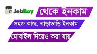 Jobboy bangla tutorial । jobboy bangla tutorial a to z । job boy full bangla tutorial