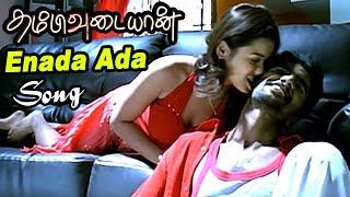 Thambivudayaan | Thambivudayaan songs | Enada Ada Enada | Manisha Chatterjee Glamour song | Manisha
