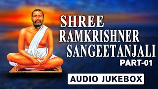 Bengali New Thakur Ramkrishna Bhajan | Sree Ramkrishner Sangeetanjali | Part 1 | AUDIO JUKEBOX