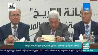 العرب في أسبوع - اجتماع المجلس الوطني.. معول هدم في البيت الفلسطيني