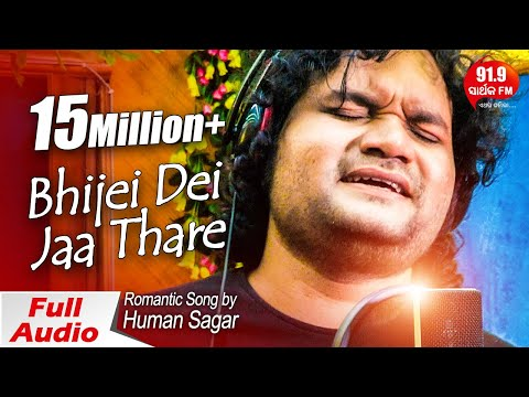 Xxx Mp4 BHIJEI DEI JAA THARE A BEAUTIFUL ODIA ROMANTIC LOVE SONG By Human Sagar Exclusive On 91 9 FM 3gp Sex