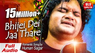 BHIJEI DEI JAA THARE | A BEAUTIFUL ODIA ROMANTIC LOVE SONG By Human Sagar | Exclusive on 91.9 Sartha