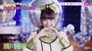 SUPER☆GiRLS / 恋☆煌メケーション!!!(浅川梨奈 サビver.)