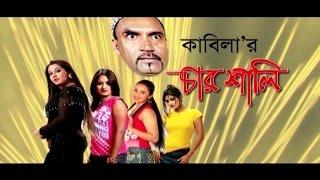 Kabila - কাবিলার ৪ শালি - Kabilar 4 Sali - Bangla Comedy | Sangeeta