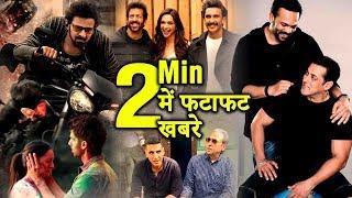2 Minutes में जानिए Bollywood की फटाफट खबरें | Latest Updates | Upcoming News | Salman | Prabhas