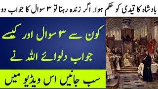 Badshah K Teen Sawal, Jawab Dene Mai Zindagi, Na Dene Par Maut | The Urdu Teacher