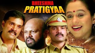 Hindi Action Movie   New  Hindi Dubbed Movie in HD Bheeshma Pratigyaa (Bheesmar) Movie in 30 Minutes