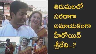 Telugu Tamil Actress Sridevi visits Tirumala video