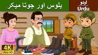 یلوس اور جوتا میکر - Elves And Shoe Maker Urdu Story - Stories in Urdu - 4K UHD - Urdu Fairy Tales