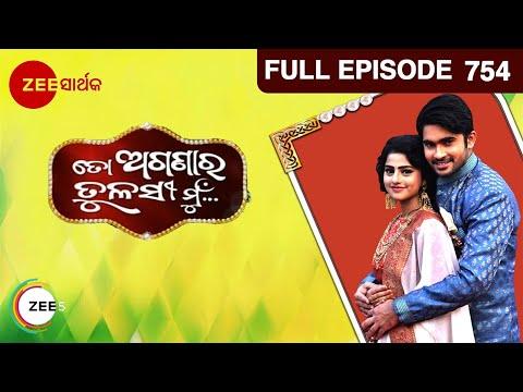 Xxx Mp4 To Aganara Tulasi Mu Episode 754 7th August 2015 Mega Serial Odia Sarthak TV 2015 3gp Sex