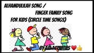 Alhamdulilah song | finger family song for kids | MUSLIM POEMS FOR KIDS