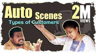 Auto Scenes-Types of Customers || Mahathalli