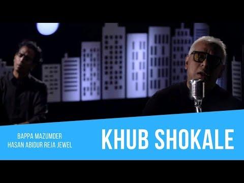 Khub Shokale | খুব সকালে - Hasan Abidur Reja Jewel | New Bangla Song 2017
