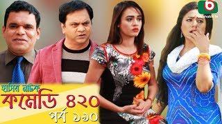 দম ফাটানো হাসির নাটক - Comedy 420 | EP-190 | Mir Sabbir, Ahona, Siddik, Chitrolekha Guho, Alvi