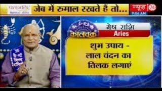 Kaalchakra II Pandit Suresh Pandey || 07 Dec  2016 ||
