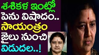 Very Sad Incident In Sasikala House | Tamilnadu | Take One Media | Sasikala Husband Died| Natarajan