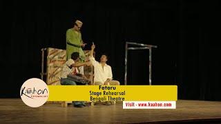 #KaahonPerformingArts - Fataru I Bengali Theatre I Sansriti I Stage Rehearsal